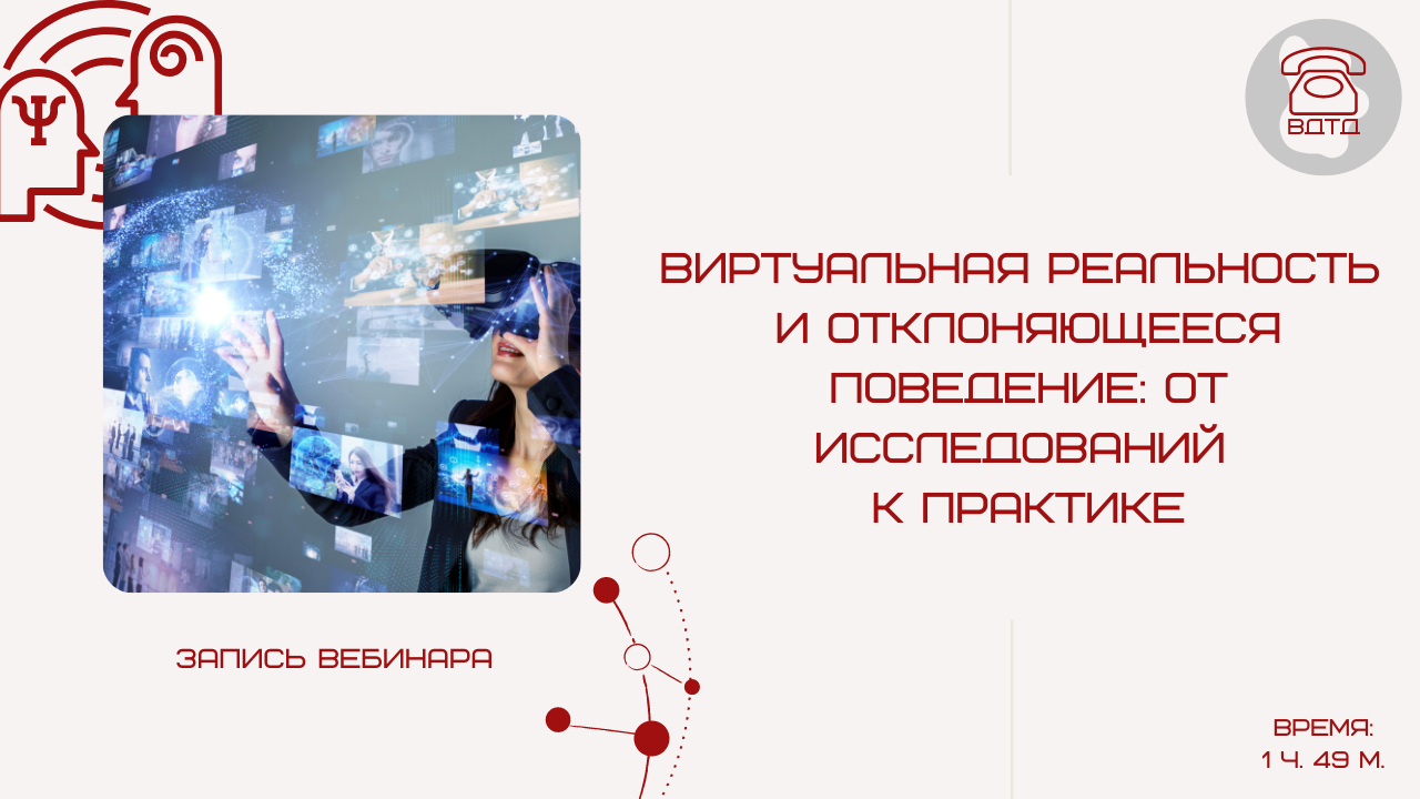 Виртуальная реальность  и отклоняющееся поведение: от исследований к практике