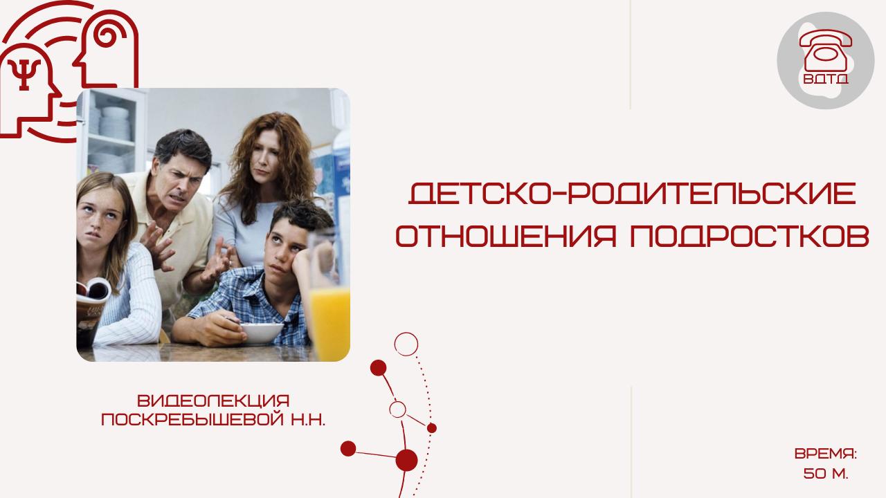 Лекция «Детско-родительские отношения подростков»