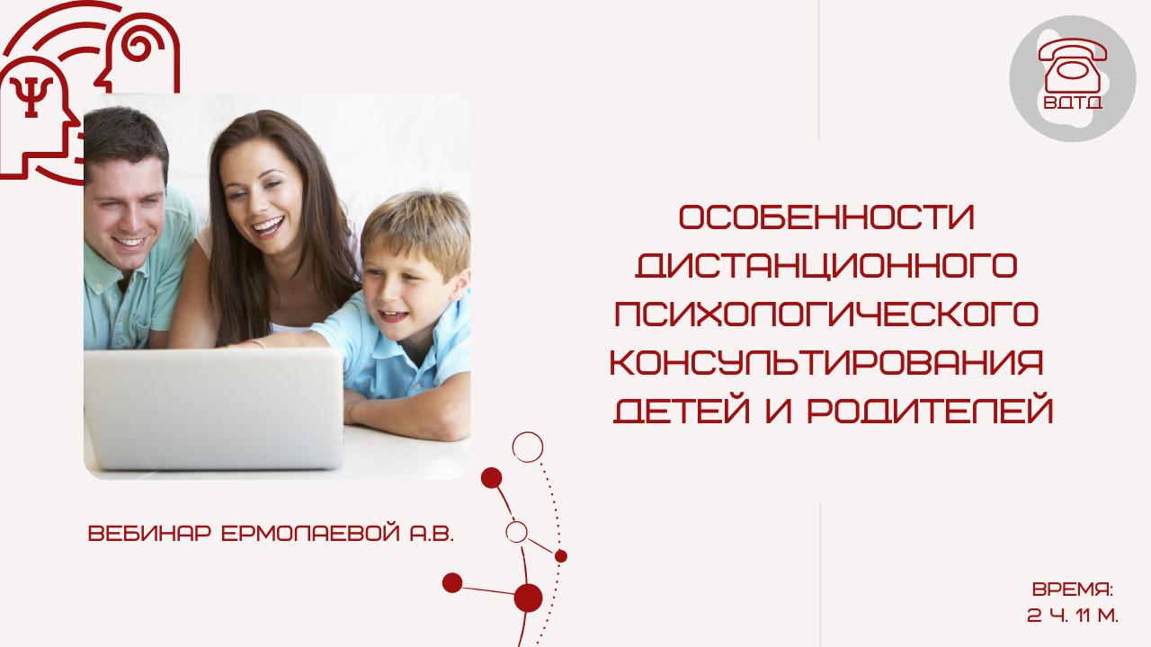 Особенности дистанционного психологического консультирования детей и родителей<br>