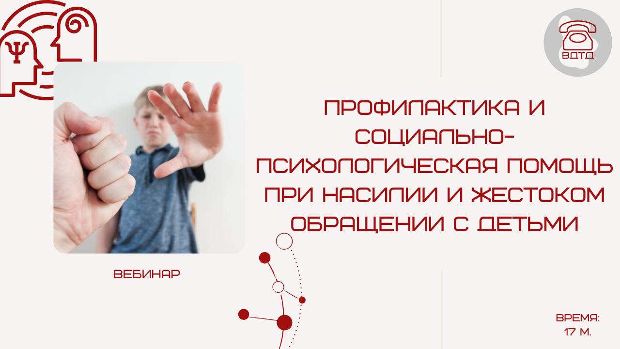 Профилактика и социально-психологическая помощь при насилии и жестоком обращении с детьми