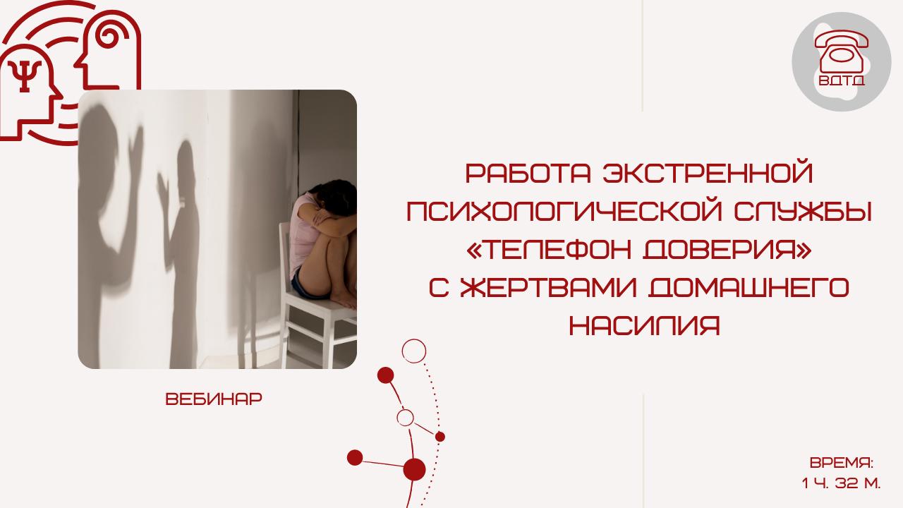 Работа экстренной психологической службы «Телефон доверия» с жертвами домашнего насилия