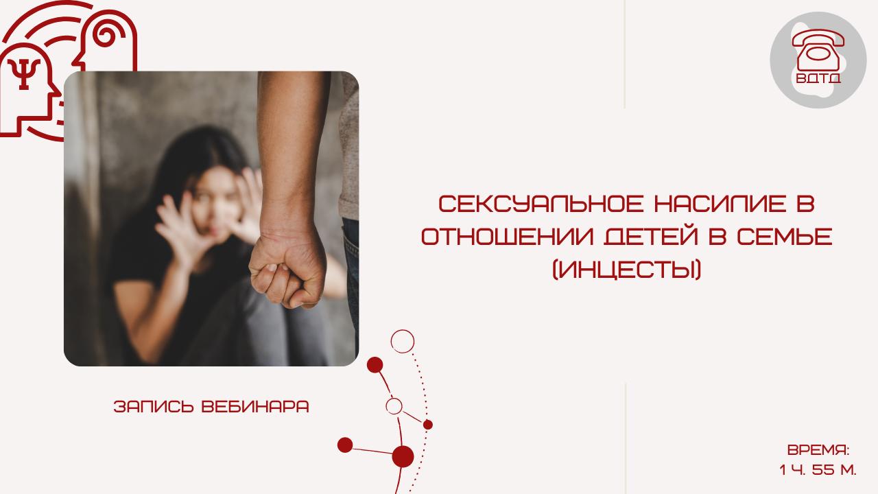 Сексуальное насилие в отношении детей в семье <br>(инцесты)