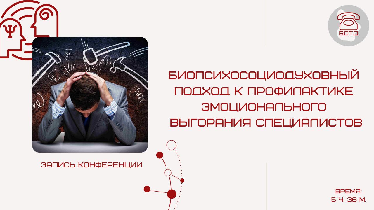 Биопсихосоциодуховный подход к профилактике эмоционального выгорания специалистов
